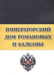 Каширин В.Б. (ред.). Императорский Дом Романовых и Балканы