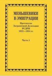 Либих А., Ненароков А. (отв. ред.) Меньшевики в эмиграции. Протоколы Загран ...