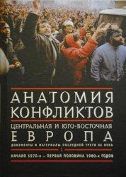Новопашин Ю.С. (отв. ред.) Анатомия конфликтов. Центральная и Юго-Восточная ...