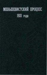 Литвин А.Л. (сост.) Меньшевистский процесс 1931 года. Сборник документов. В ...