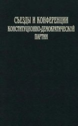 Съезды и конференции конституционно-демократической партии. 1905—1920 гг. В ...