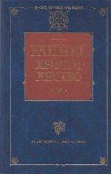 Гопаченко А.Н. (Ред.) Раннее христианство Том 2