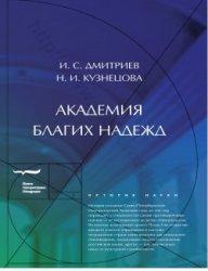 Дмитриев И.С., Кузнецова Н.И. Академия благих надежд