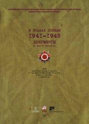 Сорокин А.К. (отв. ред.) В штабах Победы. 1941-1945. Документы: в 5 кн. Кн. ...