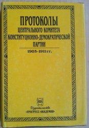 Павлов Д.Б. и др. (сост.) Протоколы Центрального Комитета и заграничных гру ...