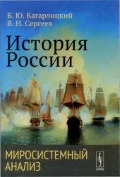 Кагарлицкий Б.Ю., Сергеев В.Н. История России: Миросистемный анализ
