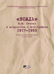 Сорокин А.К. (отв. ред.) Сталин. Вторая мировая: провалы управления и дости ...