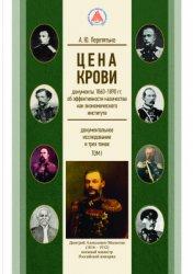 Перетятько А.Ю. Цена крови: документы 1860-1890 гг. об эффективности казаче ...