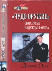 Орлов А.С. Чудо-оружие: Обманутые надежды фюрера