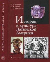Марчук, Н.Н. История и культура Латинской Америки (от доколумбовых цивилизаций до 1918 года)