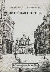 Исаченко В.Г., Питанин В.Н. Литейная сторона