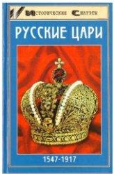 Захаревич А.В., Шалак М.Е. Русские цари