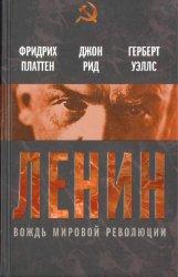 Платтен Ф., Рид Д., Уэллс Г. Ленин. Вождь мировой революции