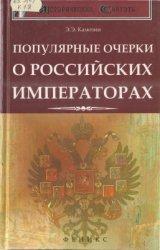 Камозин Э. Популярные очерки о российских императорах