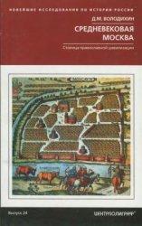 Володихин Д.М. Средневековая Москва. Столица православной цивилизации