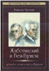 Гругман Р. Жаботинский и Бен-Гурион: правый и левый полюсы Израиля