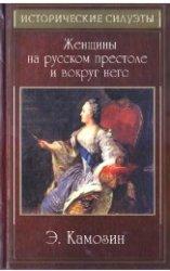 Камозин Э. Женщины на русском престоле и вокруг него