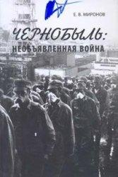 Миронов Е. В. Чернобыль: Необъявленная война
