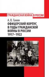 Ганин А.В. Офицерский корпус в годы Гражданской войны в России 1917-1922