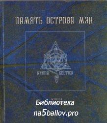 Шабалов С. (сост.) Память острова Мэн