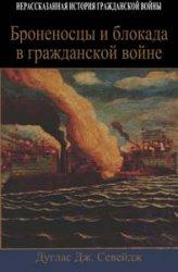 Дуглас Дж. Севейдж Броненосцы и блокада в гражданской войне