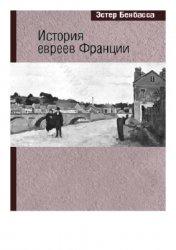 Бенбасса Э. История евреев Франции