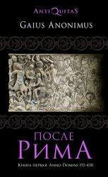 Аноним Гай. После Рима. Книга первая. Anno Domini 192-430