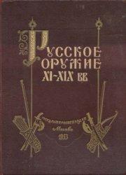 Денисова М.М. Русское оружие XI-XIX вв