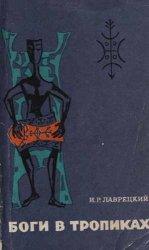 Лаврецкий И.Р. Боги в тропиках. Религиозные культы Антильских островов