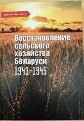Селеменев В.Д. (отв. сост.) Восстановление сельского хозяйства Беларуси: 19 ...