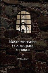 Умнягин Вячеслав (ред.) Воспоминания соловецких узников. Том 1. 1923-1927