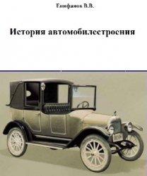 Епифанов В.В. История автомобилестроения