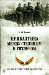 Крысин М.Ю. Прибалтика между Сталиным и Гитлером