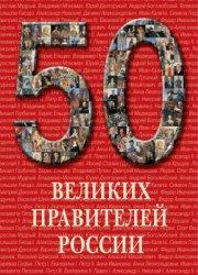 Пантилеева А.И. (ред.) 50 великих правителей России