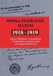 Прибалтийский излом (1918-1919). Август Винниг у колыбели эстонской и латышской государственности