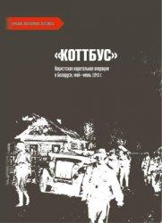 Селеменев В.Д. (сост.) Коттбус. Нацистская карательная операция в Беларуси, ...
