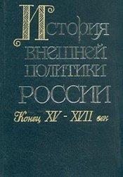 Сахаров А.Н. и др. (ред.) История внешней политики России: В 5 т. Т. 1. Кон ...