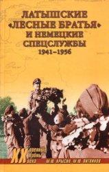 Крысин М.Ю., Литвинов М.Ю. Латышские Лесные братья и немецкие спецслужбы. 1941-1956