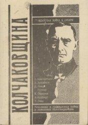 Вендрих Герман (ред.) Колчаковщина. Гражданская война в Сибири.