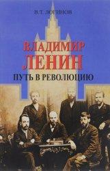 Логинов В.Т. Владимир Ленин. Путь в революцию