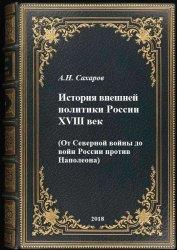 Сахаров А.Н. и др. (ред.) История внешней политики России: В 5 т. Т. 2. XVI ...