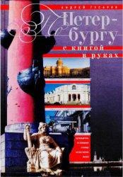 Гусаров А.Ю. По Петербургу с книгой в руках