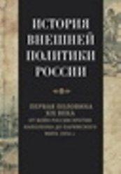 Сахаров А.Н. и др. (ред.) История внешней политики России. В 5 т. Т 3. Перв ...