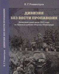 Рохмистров В. Г. Дивизия без вести пропавших. Несколько дней июля 1941 года на Лужском рубеже обороны Ленинграда.