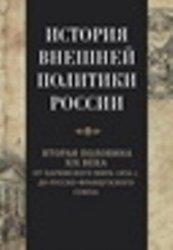 Сахаров А.Н. и др. (ред.) История внешней политики России. В 5 т. Т. 4. Вто ...