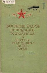 Военные кадры Советского государства в Великой Отечественной войне 1941-194 ...