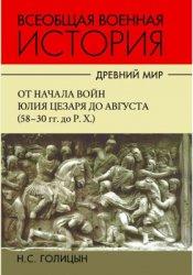 Голицын Н.С. Всеобщая военная история. Древний мир. В 4-х частях