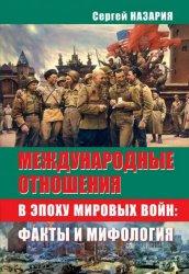 Назария С.М. Международные отношения в эпоху мировых войн: факты и мифология