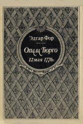Фор Э. Опала Тюрго. 12 мая 1776 года