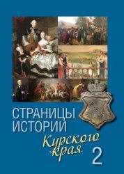 Зорин А.В., Шпилев А.Г. Страницы истории Курского края. Том 2